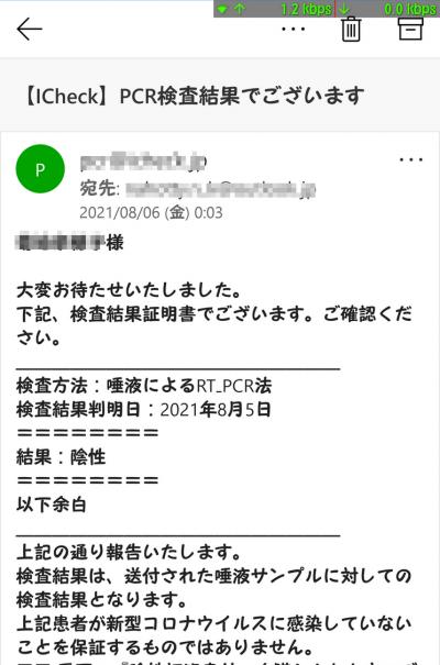 Screenshot_20210806000621